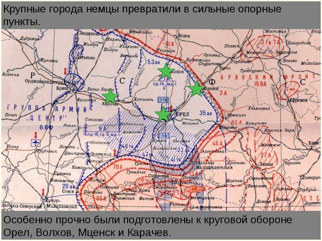 Особенно прочно были подготовлены к круговой обороне Орел, Волхов, Мценск и К...