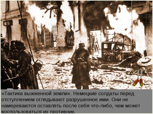 «Тактика выжженной земли». Немецкие солдаты перед отступлением оглядывают раз...
