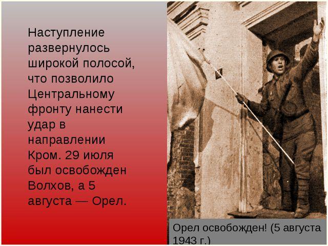 Орел освобожден! (5 августа 1943 г.) Наступление развернулось широкой полосой...