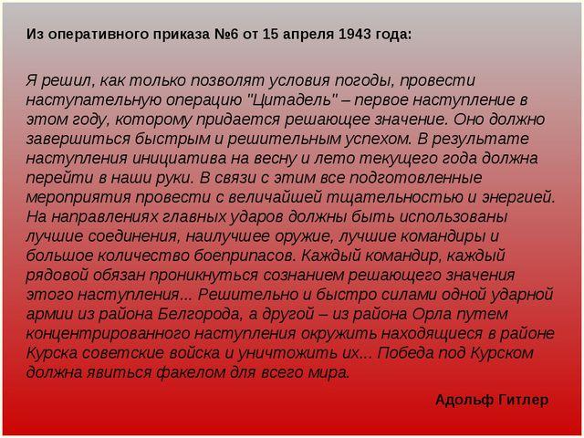 Из оперативного приказа №6 от 15 апреля 1943 года: Я решил, как только позвол...