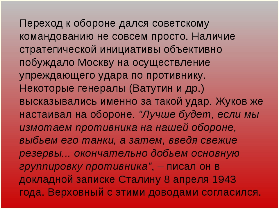 Переход к обороне дался советскому командованию не совсем просто. Наличие стр...