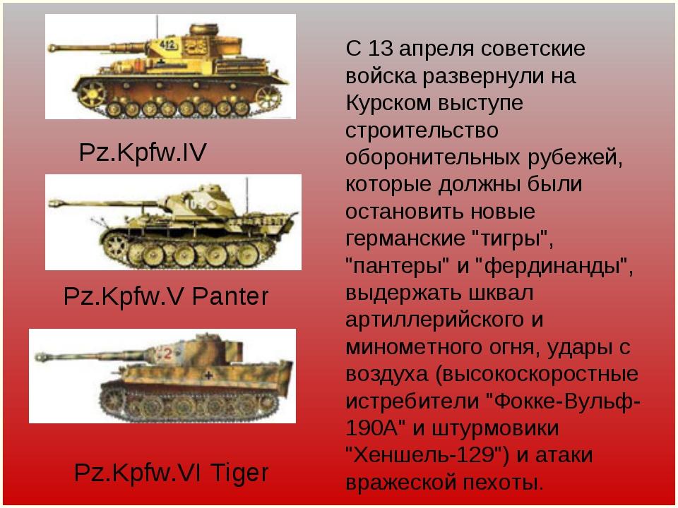 С 13 апреля советские войска развернули на Курском выступе строительство обор...