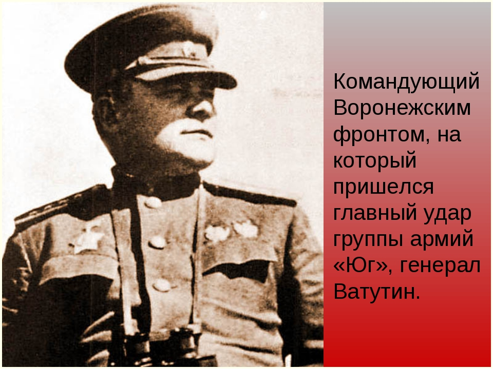 Командующий Воронежским фронтом, на который пришелся главный удар группы арми...