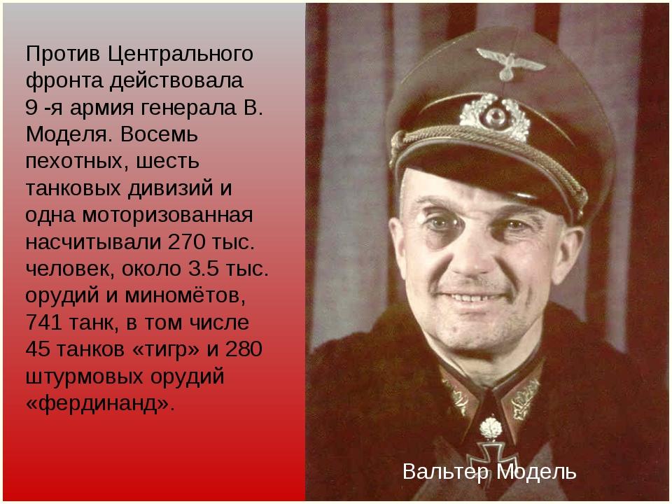 Вальтер Модель Против Центрального фронта действовала 9 -я армия генерала В....