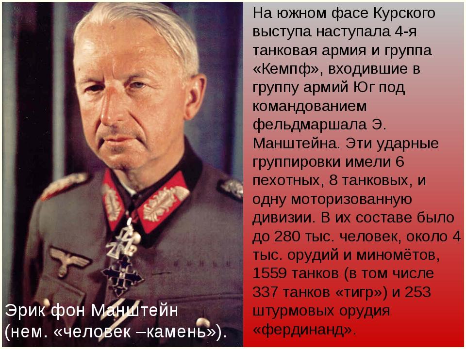 На южном фасе Курского выступа наступала 4-я танковая армия и группа «К...