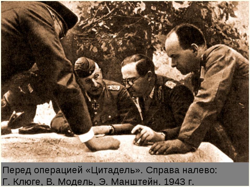 Перед операцией «Цитадель». Справа налево: Г. Клюге, В. Модель, Э. Манштейн....