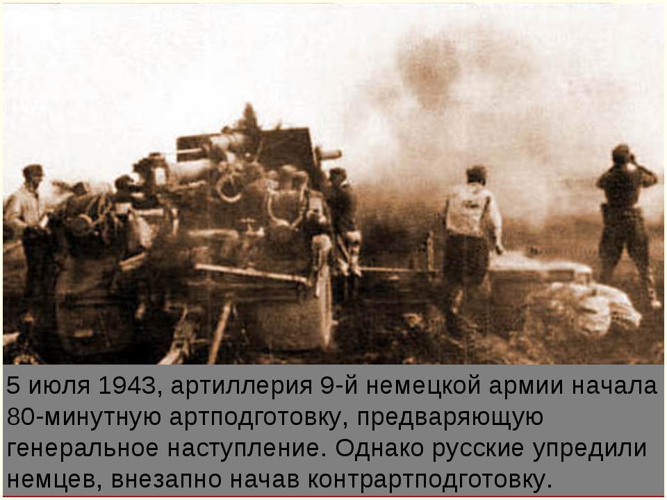 5 июля 1943, артиллерия 9-й немецкой армии начала 80-минутную артподготовку,...