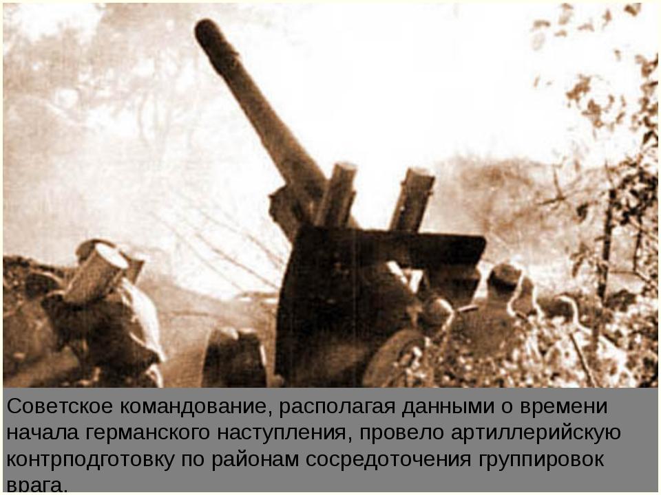 Советское командование, располагая данными о времени начала германского насту...