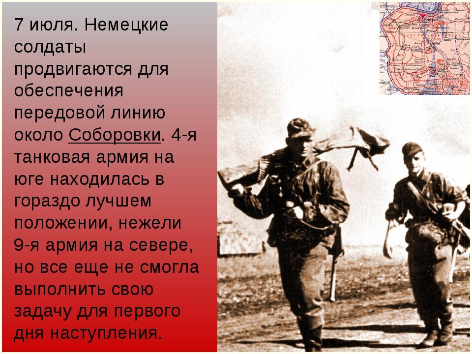 7 июля. Немецкие солдаты продвигаются для обеспечения передовой линию около С...