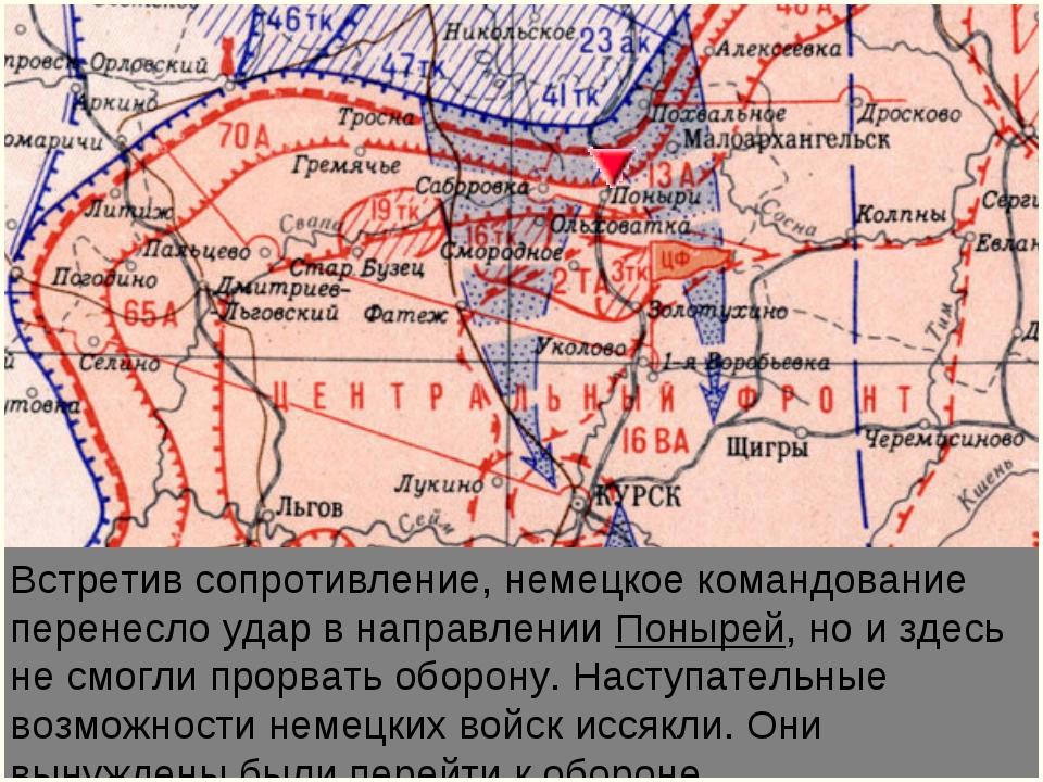 Встретив сопротивление, немецкое командование перенесло удар в направлении По...