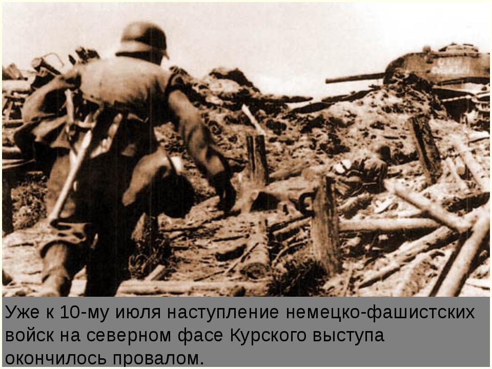 Уже к 10-му июля наступление немецко-фашистских войск на северном фасе Курско...
