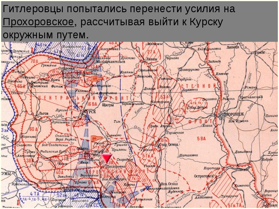 Гитлеровцы попытались перенести усилия на Прохоровское, рассчитывая выйти к К...