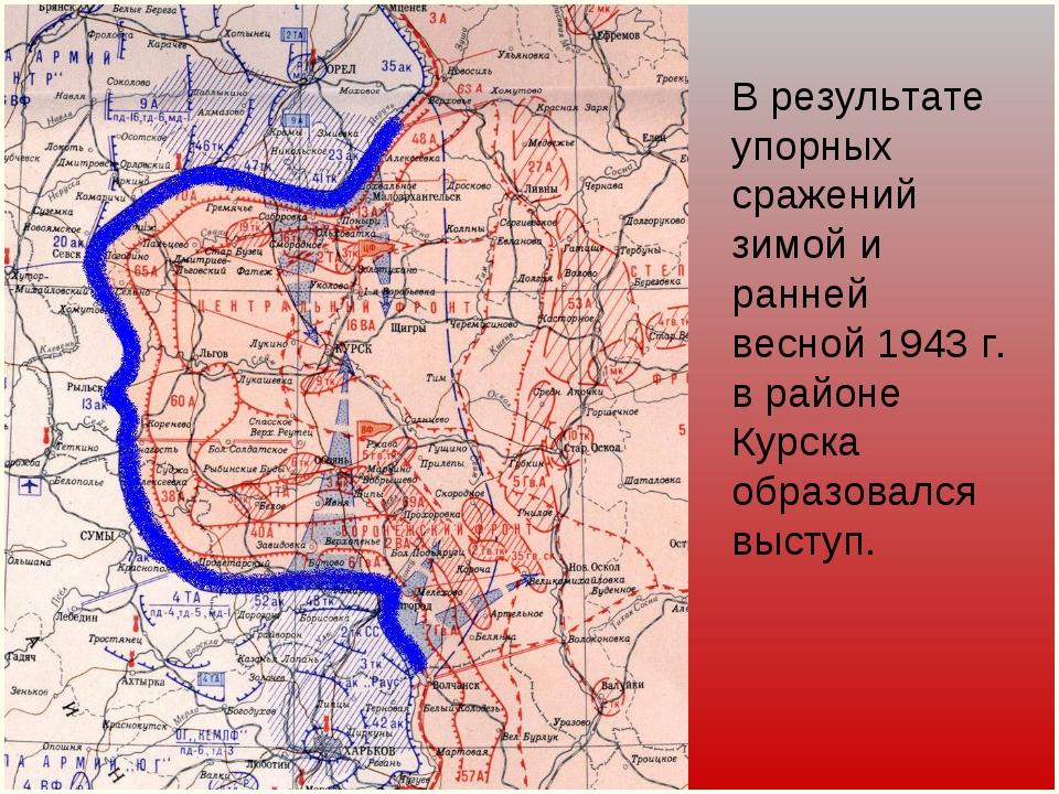В результате упорных сражений зимой и ранней весной 1943 г. в районе Курска о...