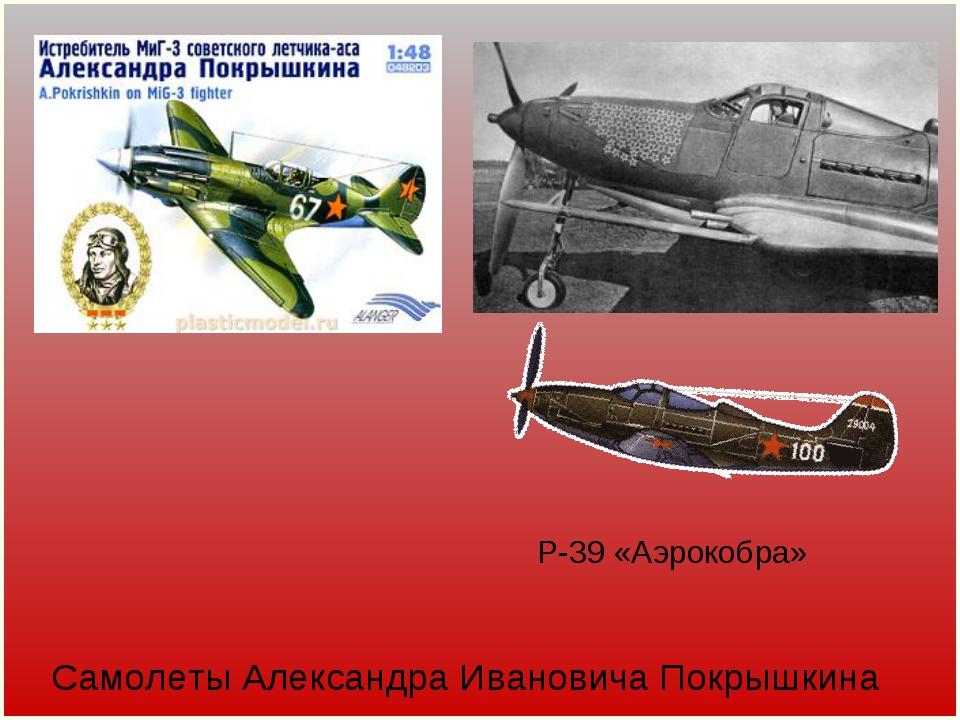 P-39 «Аэрокобра» Самолеты Александра Ивановича Покрышкина