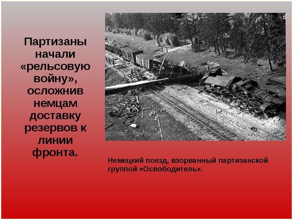 Партизаны начали «рельсовую войну», осложнив немцам доставку резервов к линии...