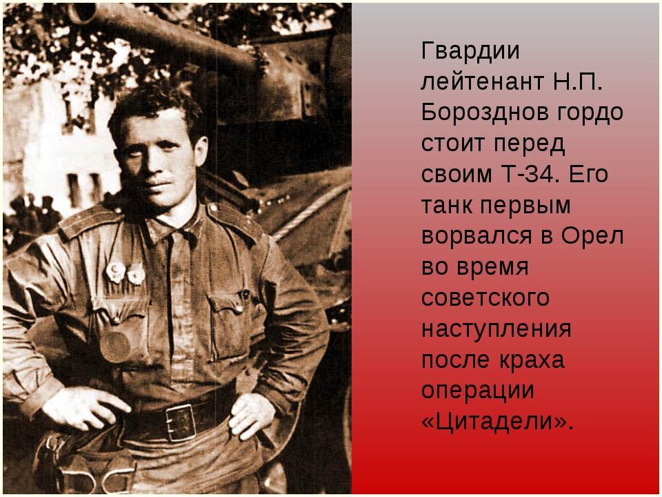 Гвардии лейтенант Н.П. Борозднов гордо стоит перед своим T-34. Его танк первы...