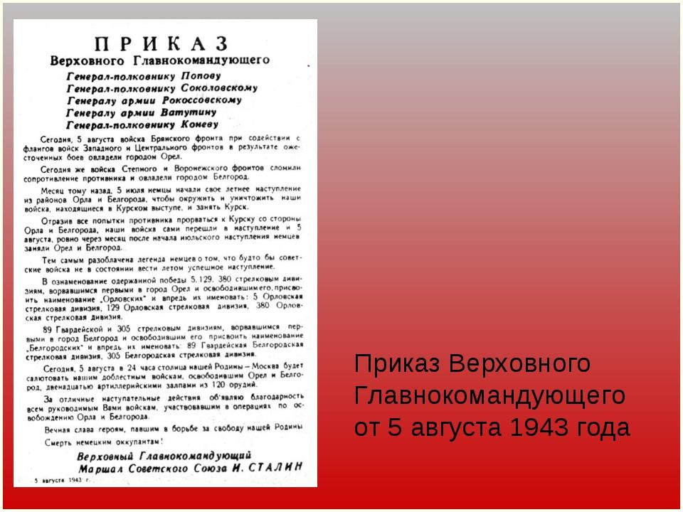 Приказ Верховного Главнокомандующего от 5 августа 1943 года