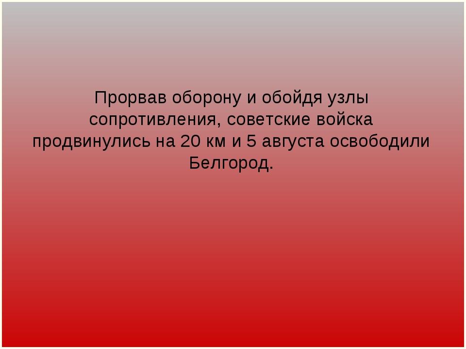 Прорвав оборону и обойдя узлы сопротивления, советские войска продвинулись на...