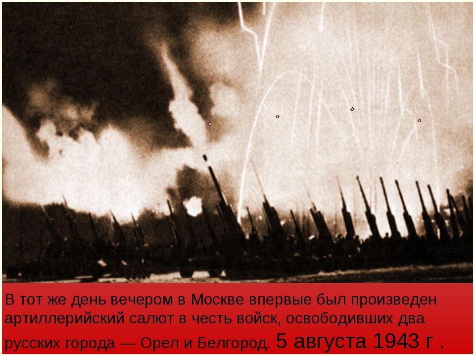 В тот же день вечером в Москве впервые был произведен артиллерийский салют в...