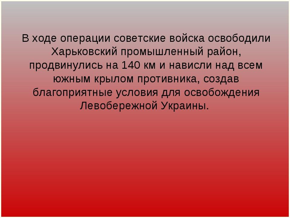 В ходе операции советские войска освободили Харьковский промышленный район, п...