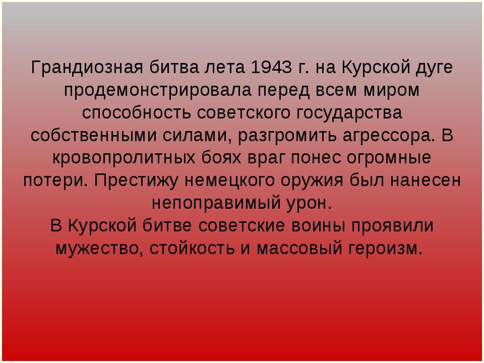 Грандиозная битва лета 1943 г. на Курской дуге продемонстрировала перед всем...