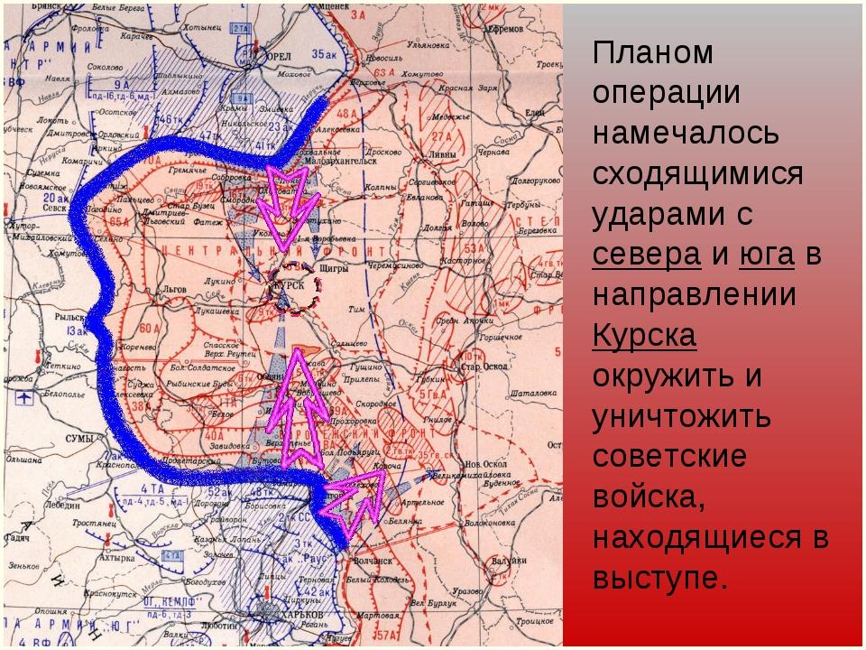 Планом операции намечалось сходящимися ударами с севера и юга в направлении К...