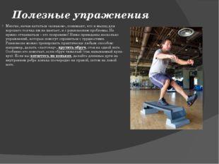 Полезные упражнения Многие, начав кататься «коньком», понимают, что и мышц дл