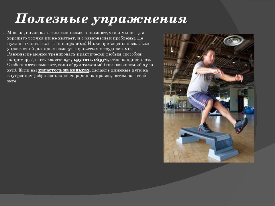 Полезные упражнения Многие, начав кататься «коньком», понимают, что и мышц дл...