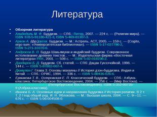 Литература Обзорная литература Альбедиль М. Ф.Буддизм.—СПб.:Питер, 2007.