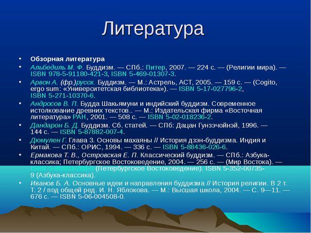 Литература Обзорная литература Альбедиль М. Ф.Буддизм.—СПб.:Питер, 2007....