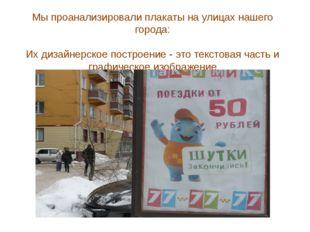 Мы проанализировали плакаты на улицах нашего города: Их дизайнерское построен
