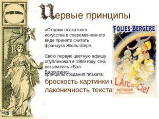 ервые принципы «Отцом» плакатного искусства в современном его виде принято сч