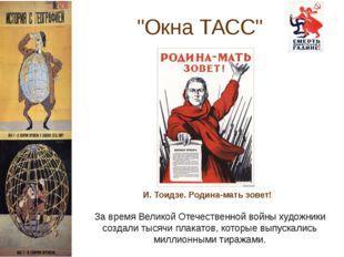 """""""Окна ТАСС"""" За время Великой Отечественной войны художники создали тысячипла"""