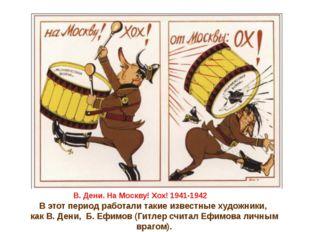 В этот период работали такие известные художники, как В. Дени, Б. Ефимов (Гит