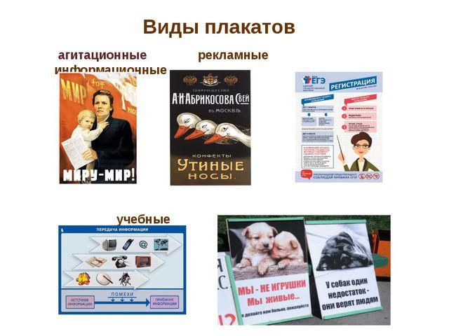 Виды плакатов агитационные рекламные информационные учебные социальные