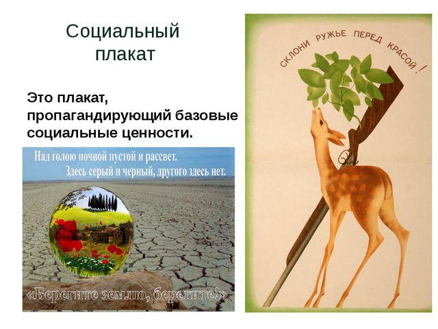 Социальный плакат Это плакат, пропагандирующий базовые социальные ценности.