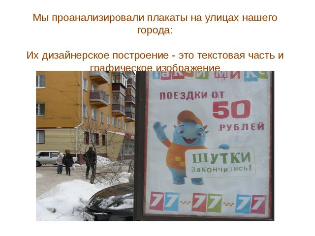 Мы проанализировали плакаты на улицах нашего города: Их дизайнерское построен...