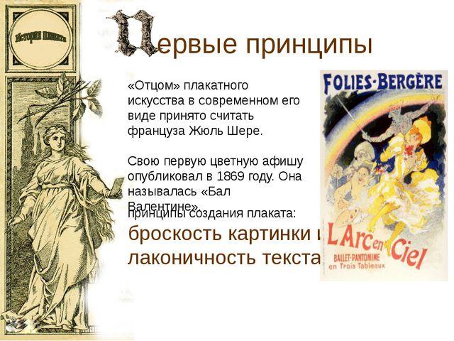 ервые принципы «Отцом» плакатного искусства в современном его виде принято сч...