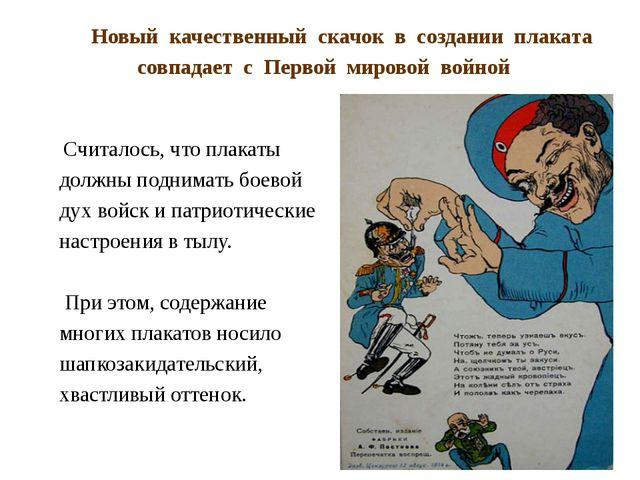 Считалось, что плакаты должны поднимать боевой дух войск и патриотические на...