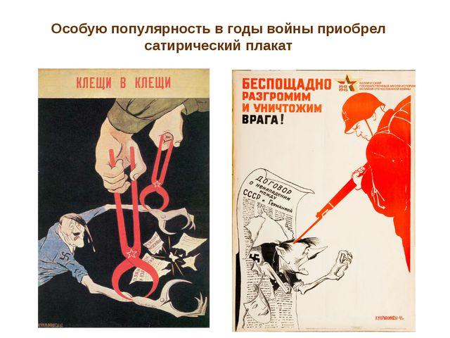 Особую популярность в годы войны приобрел сатирический плакат