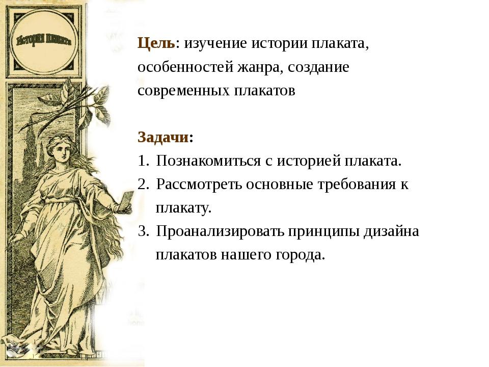 Цель: изучение истории плаката, особенностей жанра, создание современных плак...