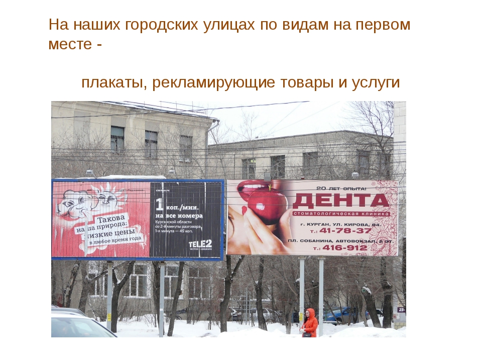 На наших городских улицах по видам на первом месте - плакаты, рекламирующие т...