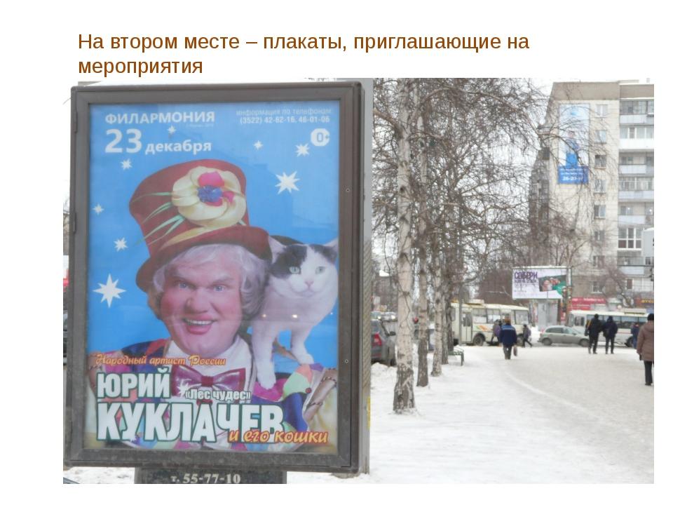 На втором месте – плакаты, приглашающие на мероприятия
