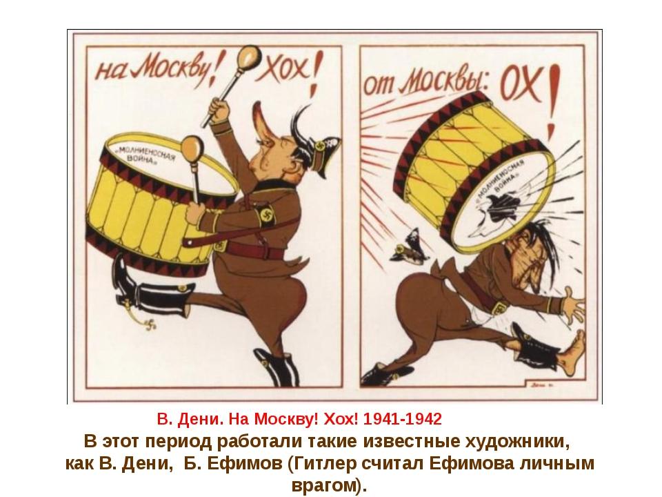 В этот период работали такие известные художники, как В. Дени, Б. Ефимов (Гит...