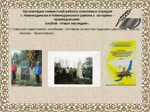 Организация совместной работы поисковых отрядов г. Нижнеудинска и Нижнеудинск