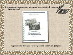 Реализация совместного проекта с центральной городской библиотекой. издана кн