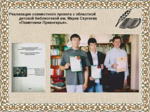 Реализация совместного проекта с областной детской библиотекой им. Марка Серг