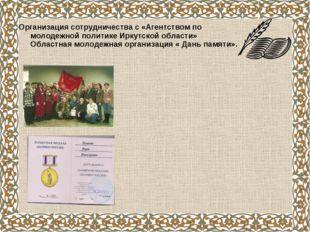 Организация сотрудничества с «Агентством по молодежной политике Иркутской обл