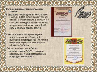 Организация выставок областного уровня: 1 выставка посвященная «65-летию Побе