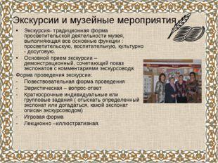 Экскурсии и музейные мероприятия Экскурсия- традиционная форма просветительск